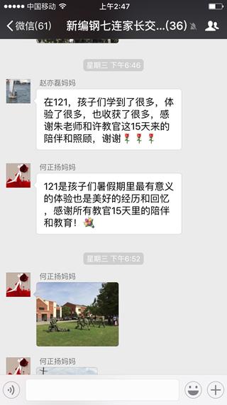 上海121军事夏令营