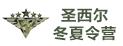 武汉圣西尔军事夏令营