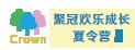 杭州聚冠教育夏令营