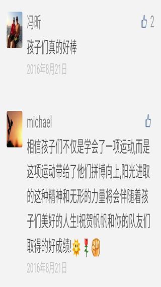 深圳壹加壹航海夏令营